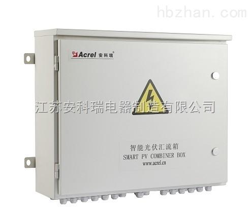 智能光伏匯流箱/智能光伏匯流采集裝置