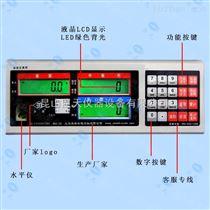 上海英展电子计数桌称设备