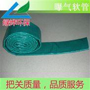 曝气软管|曝气管