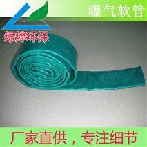 曝氣管|微孔曝氣軟管
