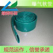 橡胶膜片曝气管|曝气软管|广东曝气软管