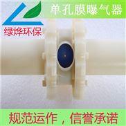 微孔单孔膜曝气器|曝气头