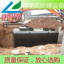 生活污水装置|地埋式污水处理设施