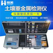 HM-ZSA-土壤重金属检测仪