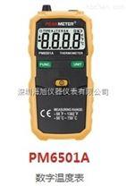 PM6501A溫度計