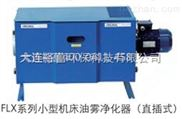 P-2688-河南新乡小型机床油雾净化器操作简单