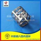 金属VSP环 不锈钢八四内弧环填料50型号现货