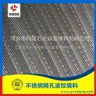 萍乡科隆牌SW-1、SW-2网孔波纹填料生产厂家