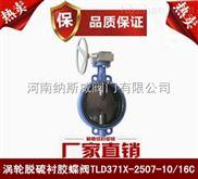 TLD371X-1.4529板涡轮脱硫蝶阀