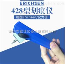 德國儀力信ERICHSEN 428型手提式劃痕儀