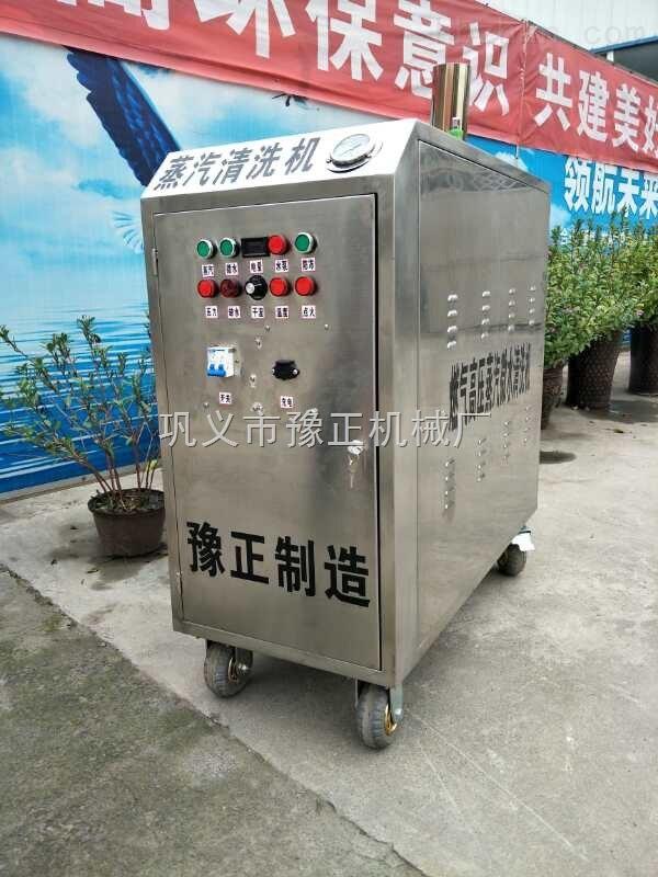 南阳汽车蒸汽清洗机十大品牌【豫正机械】yz