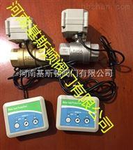 防漏水自动关闭阀/防漏水控制器