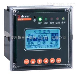 ARCM200L-J8-上海电气火灾监控探测器