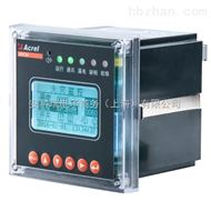 ARCM200L-J1616路剩余电流电气火灾监控探测器