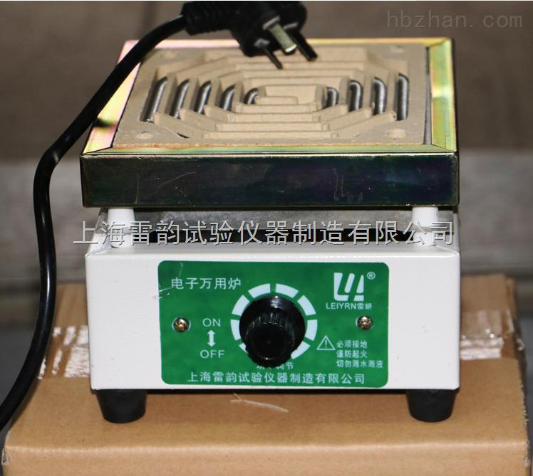 万能可调电炉,实验室电炉220v