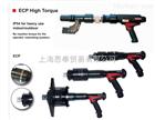 DR300-T3000-T6-90英國DESOUTTER ECSA10 電動螺絲刀