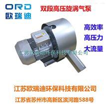 电镀废水处理工程用高压曝气风机