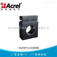 ARCM-L18030体式测温剩余电流电气火灾探测器报价|价格