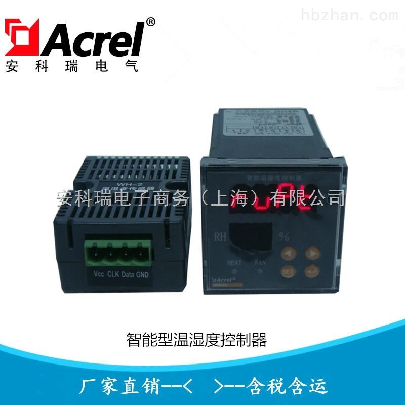 配电箱温湿度控制器 控温加热除湿厂家