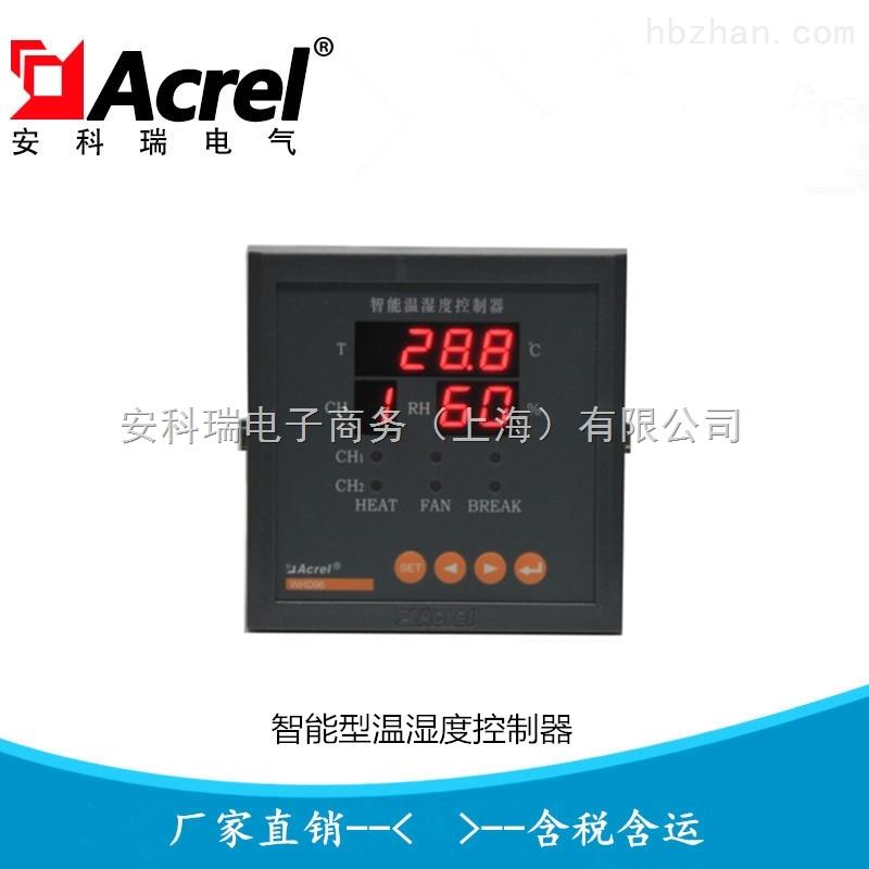 智能型温湿度控制器,智能凝露仪测温仪