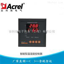 智能型溫濕度控製器,智能凝露儀測溫儀