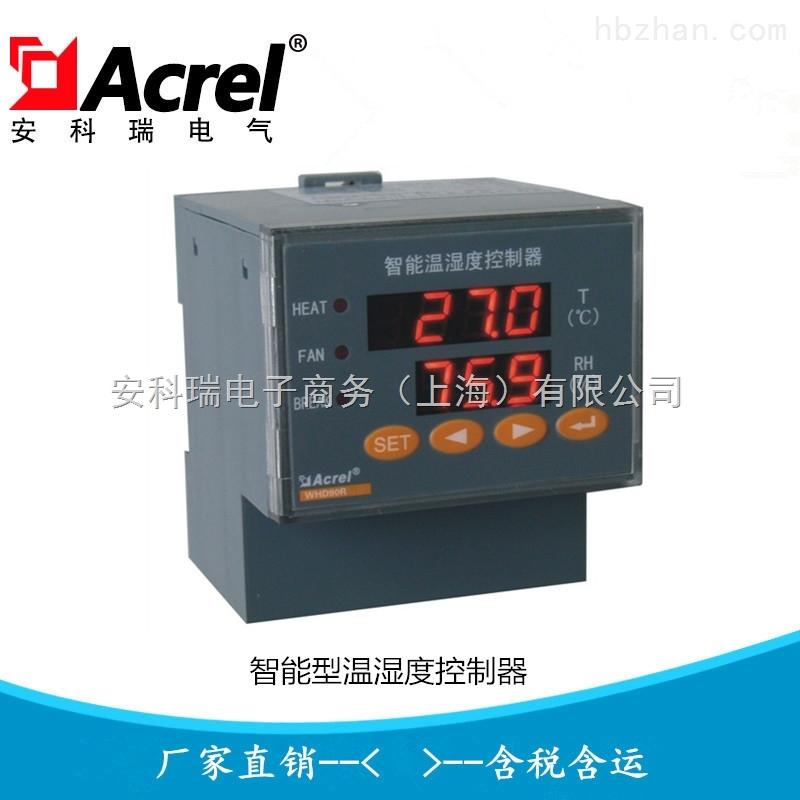导轨式智能温湿度控制器,控温加热除湿仪表