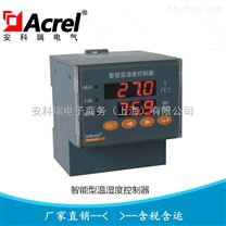 導軌式智能溫濕度控製器,控溫加熱除濕儀表