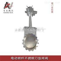 安正閥門-電動明杆不鏽鋼刀型閘閥