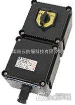 防爆云平台销售性能可靠的BZZ8050系列防爆防腐转换开关(ⅡC、DIP)