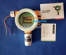 在线臭氧气体检测仪YC18SEN-O3固定式臭氧浓度检测仪
