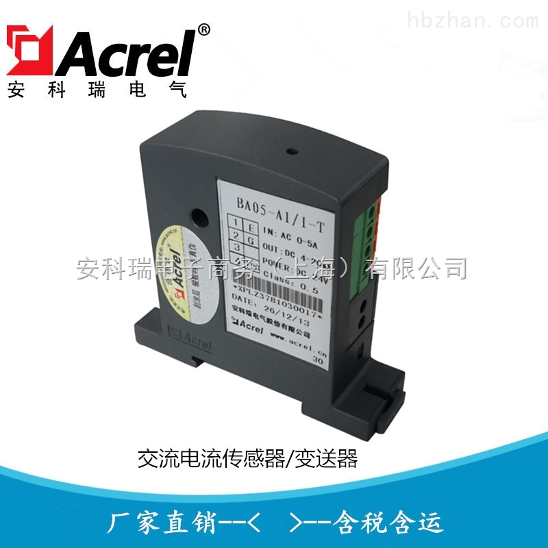 工业交流电流传感器0-10A变送输出0-5V