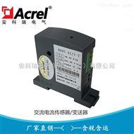 BA10-AI/I(V)-T真有效值测量电流变送器,穿心电流传感器