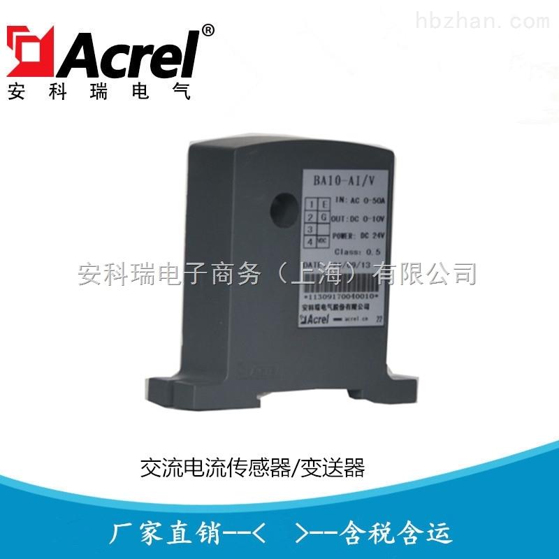 交流电流变送器AC0-50A变送出DC4-20mA/0-5V