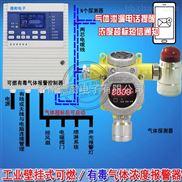 固定式氢气报警器,燃气报警器安装厂家