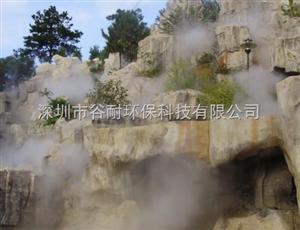假山景观造雾效果