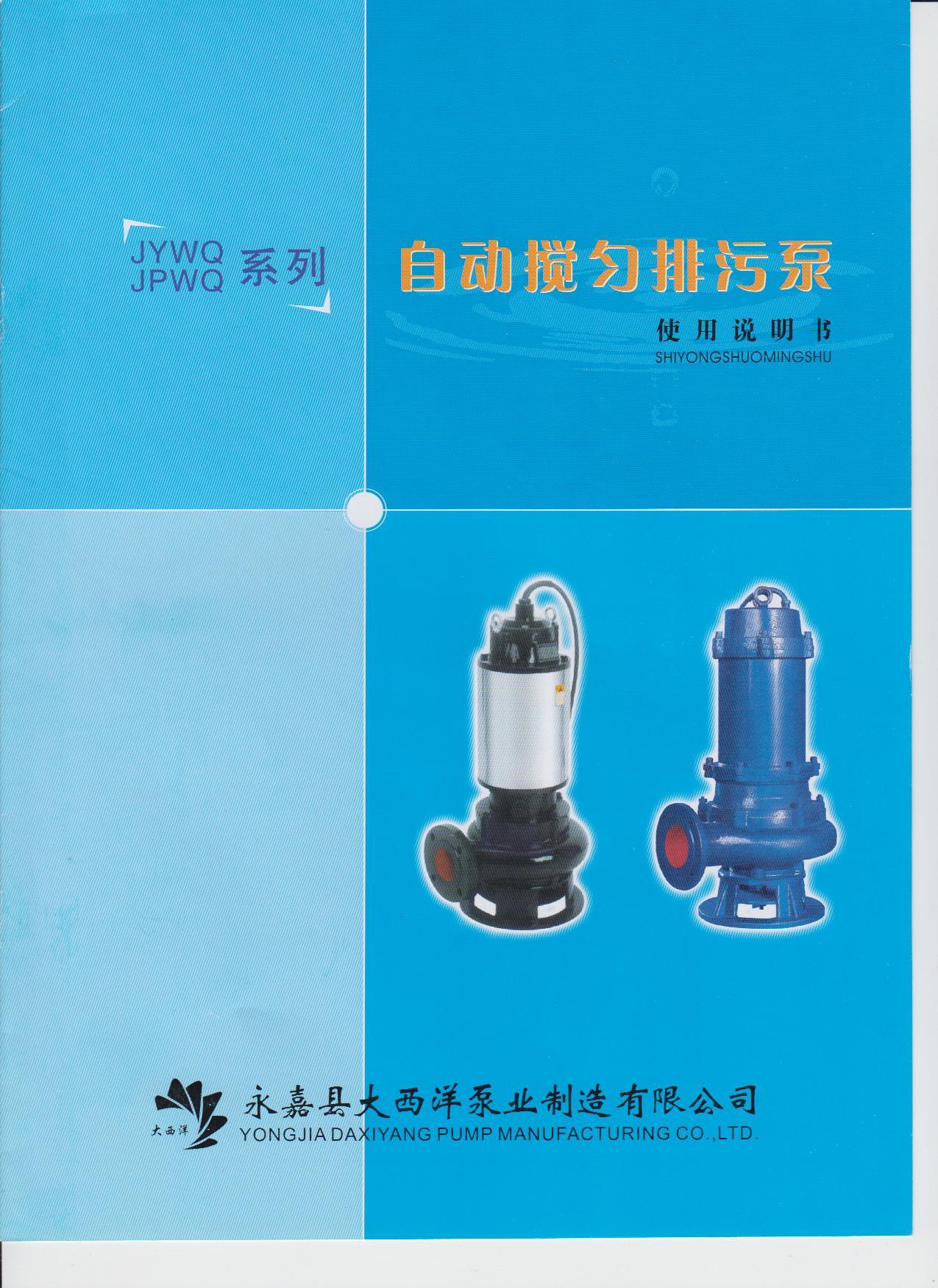 (JYWQ,JPWQ)自动搅匀排污泵样本图