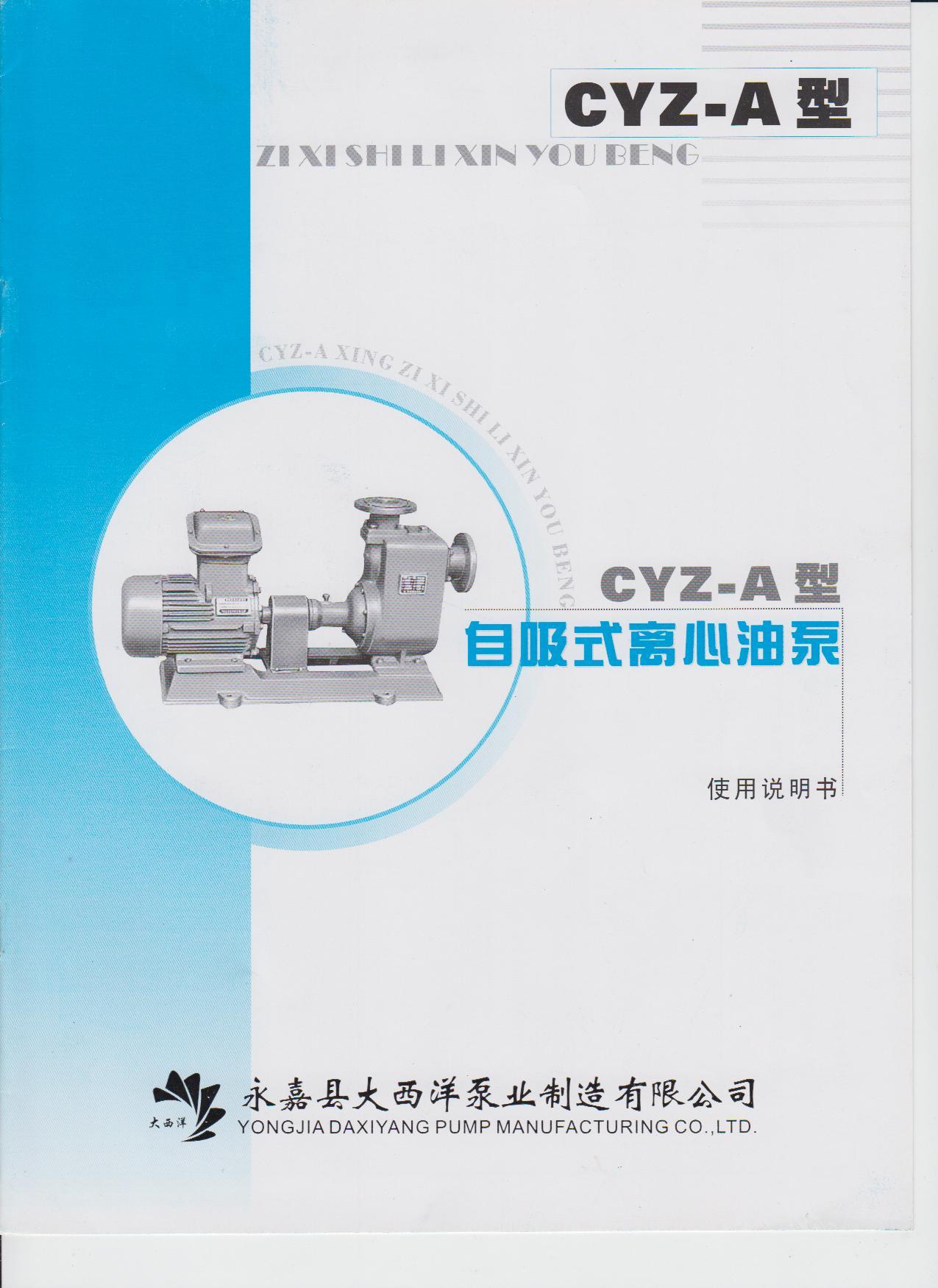 自吸式离心油泵(CYZ-A),自吸泵企业样本,自吸泵概述
