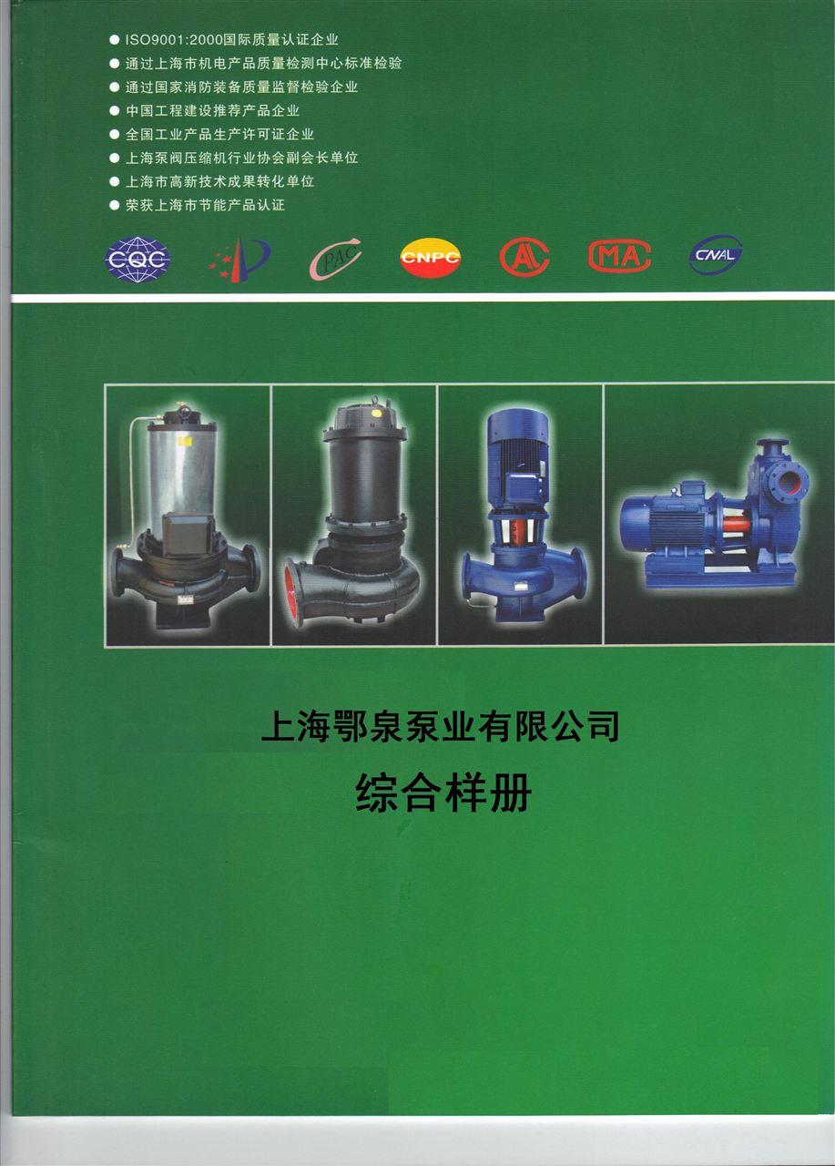 鄂泉排污泵选型手册