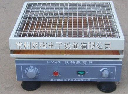 hy-5回旋式多用振荡器如何使用和保养