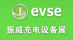 第七届北京国际充电站(桩)技术设备展览会