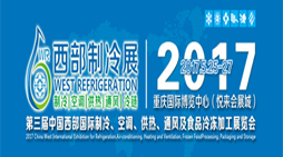 第三届中国西部国际室内通风、空气净化及洁净技术展览会