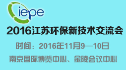 2016江苏环保新技术交流会