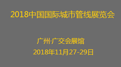 2018中国国际城市管线展览会暨第五届地下管线、综合管廊及水行业博览会
