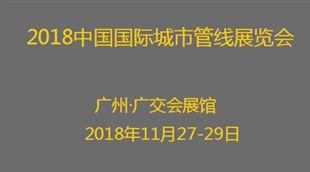 2018中國國際城市管線展覽會暨第五屆地下管線、綜合管廊及水行業博覽會