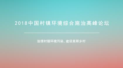 2018第二届中国村镇环境综合施治高峰论坛