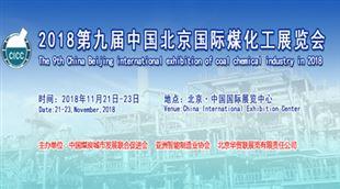 2018第九届中国北京国际煤化工展览会