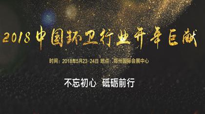 2018第三届河南省城乡环境卫生新技术新设备新工艺博览会