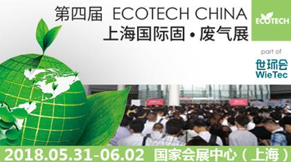 第四届 ECOTECH CHINA 上海国际固●废气展