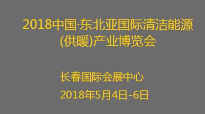 2018中国·东北亚国际清洁能源(供暖)产业博览会