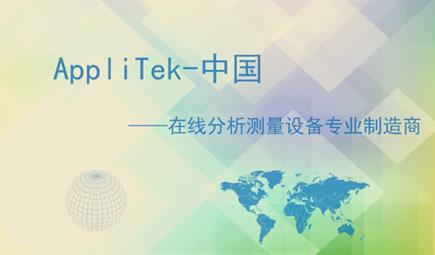 永攀技术高地 AppliTek全力开拓中国市场